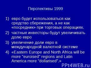 евро будет использоваться как средство сбережения, а не как «посредник» при торг