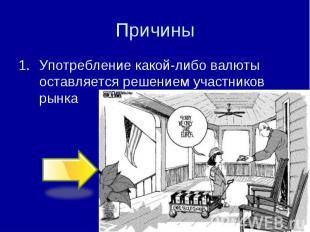 Употребление какой-либо валюты оставляется решением участников рынка Употреблени