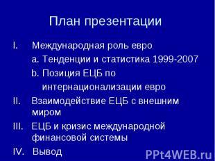 Международная роль евро Международная роль евро a. Тенденции и статистика 1999-2