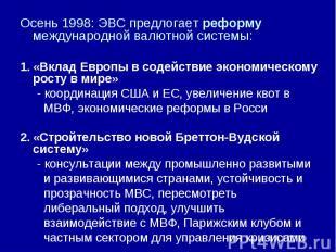 Осень 1998: ЭВС предлогает реформу международной валютной системы: «Вклад Европы