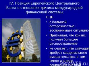 ЕЦБ ЕЦБ с большой осторожностью воспринимает ситуацию, Признавая, что кризис пол