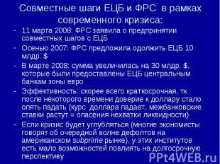11 марта 2008: ФРС заявила о предпринятии совместных шагов с ЕЦБ 11 марта 2008: