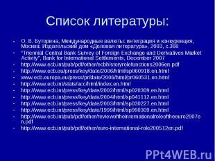 О. В. Буторина, Международные валюты: интеграция и конкуренция, Москва: Издатель