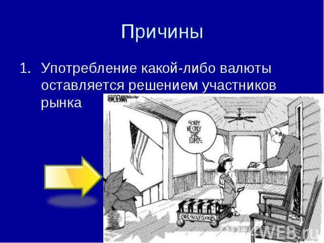 Употребление какой-либо валюты оставляется решением участников рынка Употребление какой-либо валюты оставляется решением участников рынка возможности политических акторов влиять на интернационализацию валюты ограничены
