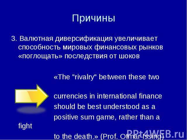 """3. Валютная диверсификация увеличивает способность мировых финансовых рынков «поглощать» последствия от шоков 3. Валютная диверсификация увеличивает способность мировых финансовых рынков «поглощать» последствия от шоков «The """"rivalry"""" betw…"""