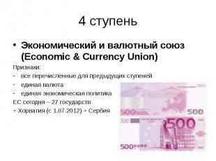 Экономический и валютный союз (Economic & Currency Union) Экономический и ва