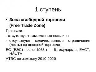 Зона свободной торговли Зона свободной торговли (Free Trade Zone) Признаки: - от