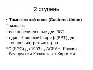 Таможенный союз (Customs Union) Таможенный союз (Customs Union) Признаки: все пе