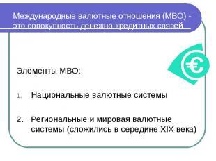 Элементы МВО: Элементы МВО: Национальные валютные системы 2. Региональные и миро