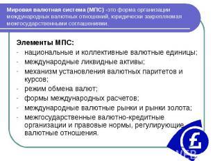 Элементы МПС: Элементы МПС: национальные и коллективные валютные единицы; междун