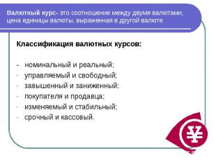 Классификация валютных курсов: Классификация валютных курсов: - номинальный и ре