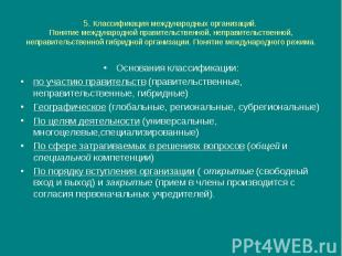 Основания классификации: Основания классификации: по участию правительств (прави