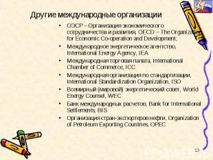 ОЭСР – Организация экономического сотрудничества и развития, OECD – The Organiza
