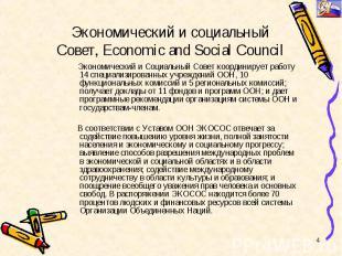 Экономический и Социальный Совет координирует работу 14 специализированных учреж