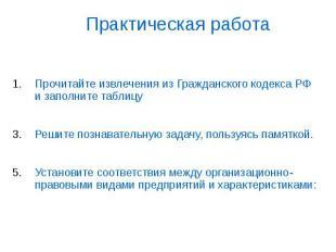 Практическая работа Прочитайте извлечения из Гражданского кодекса РФ и заполните