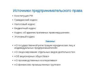Источники предпринимательского права Конституция РФ Гражданский кодекс Налоговый