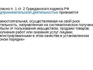 Согласно п. 1 ст. 2 Гражданского кодекса РФ предпринимательской деятельностью пр