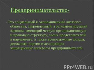 -Это социальный и экономический институт общества, закрепленный и регламентируем