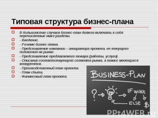 В большинстве случаев бизнес-план должен включать в себя перечисленные ниже разд