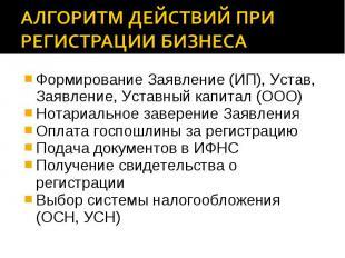 Формирование Заявление (ИП), Устав, Заявление, Уставный капитал (ООО) Формирован