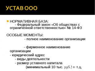 НОРМАТИВНАЯ БАЗА: - Федеральный закон «Об обществах с ограниченной ответственнос