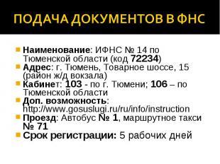 Наименование: ИФНС № 14 по Тюменской области (код 72234) Наименование: ИФНС № 14