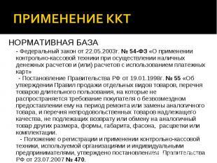 НОРМАТИВНАЯ БАЗА НОРМАТИВНАЯ БАЗА - Федеральный закон от 22.05.2003г. № 54-ФЗ «О