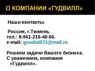 Наши контакты: Наши контакты: Россия, г.Тюмень тел.: 8-961-210-40-00. e-mail: go