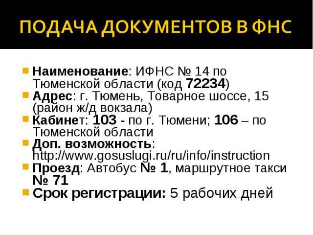 Наименование: ИФНС № 14 по Тюменской области (код 72234) Наименование: ИФНС № 14 по Тюменской области (код 72234) Адрес: г. Тюмень, Товарное шоссе, 15 (район ж/д вокзала) Кабинет: 103 - по г. Тюмени; 106 – по Тюменской области Доп. возможность: http…