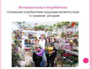 Потенциальные потребители: Потенциальные потребители: Основными потребителями пр
