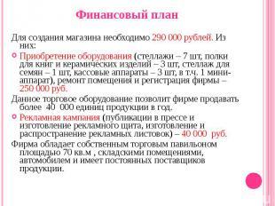 Финансовый план Финансовый план Для создания магазина необходимо 290 000 рублей.