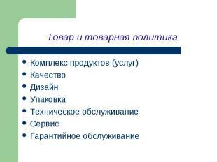 Комплекс продуктов (услуг) Комплекс продуктов (услуг) Качество Дизайн Упаковка Т