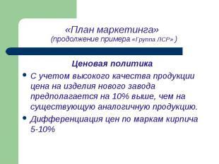 Ценовая политика Ценовая политика С учетом высокого качества продукции цена на и