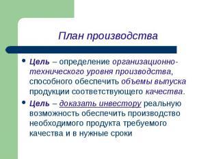 Цель – определение организационно-технического уровня производства, способного о