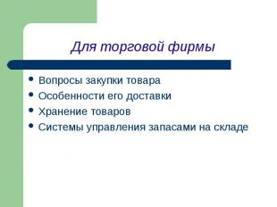 Вопросы закупки товара Вопросы закупки товара Особенности его доставки Хранение