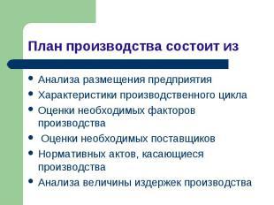 Анализа размещения предприятия Анализа размещения предприятия Характеристики про