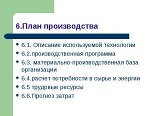 6.1. Описание используемой технологии 6.1. Описание используемой технологии 6.2.