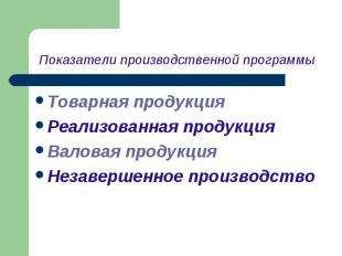 Товарная продукция Товарная продукция Реализованная продукция Валовая продукция