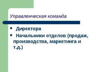 Директора Директора Начальники отделов (продаж, производства, маркетинга и т.д.)