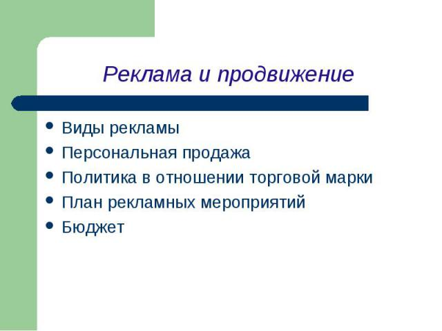 Виды рекламы Виды рекламы Персональная продажа Политика в отношении торговой марки План рекламных мероприятий Бюджет