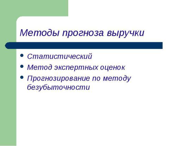 Статистический Статистический Метод экспертных оценок Прогнозирование по методу безубыточности