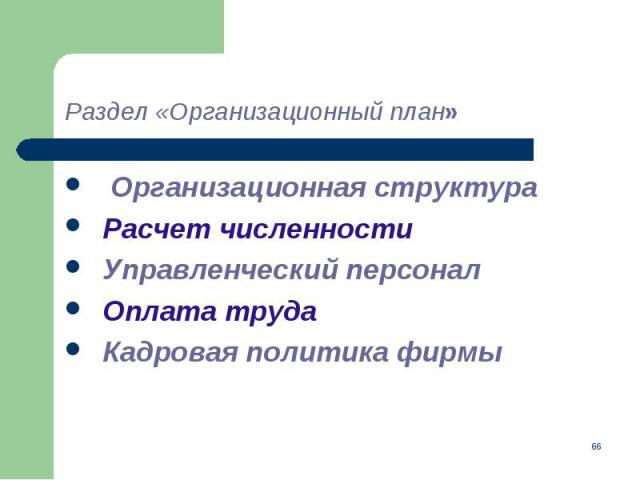 Организационная структура Организационная структура Расчет численности Управленческий персонал Оплата труда Кадровая политика фирмы