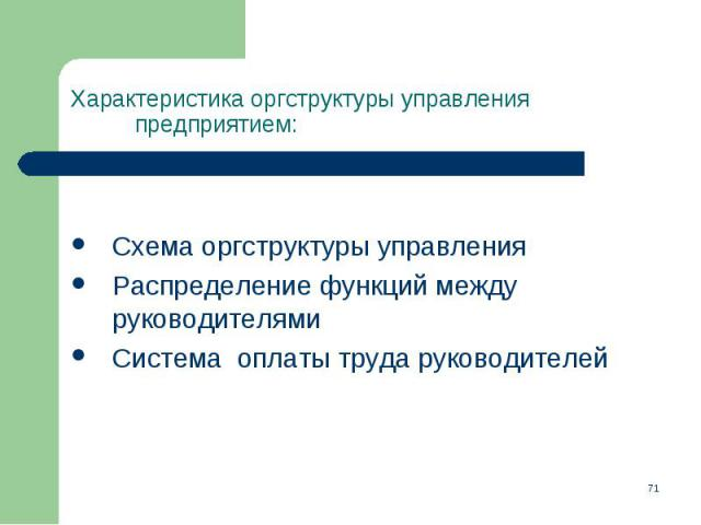 Схема оргструктуры управления Распределение функций между руководителями Система оплаты труда руководителей