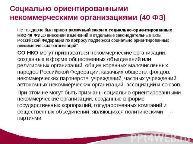 частные некоммерческие организации в россии