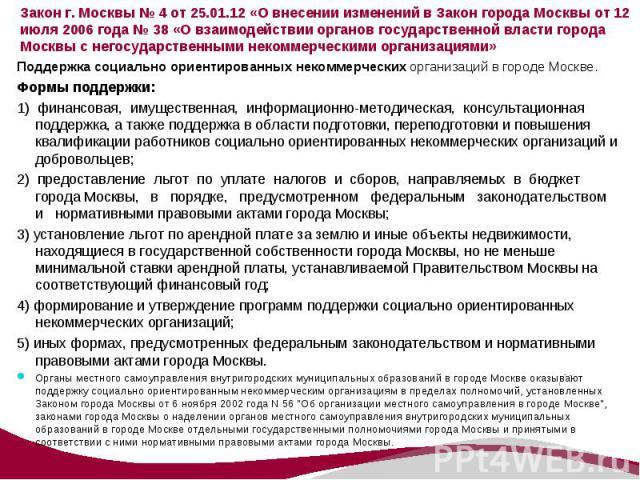 социально ориентированные некоммерческие организации в москве