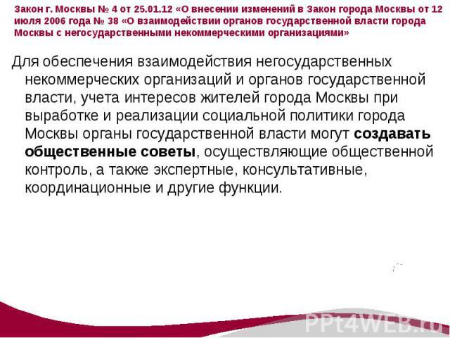 санкции некоммерческих организаций
