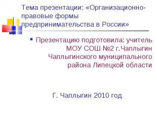 Презентацию подготовила: учитель МОУ СОШ №2 г.Чаплыгин Чаплыгинского муниципальн