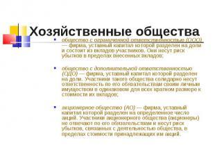 общество с ограниченной ответственностью (OOO) — фирма, уставный капитал которой