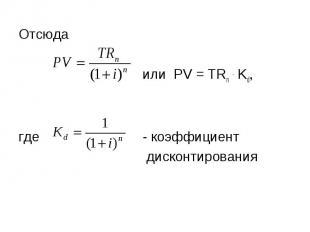 Отсюда Отсюда или PV = TRn . Kd, где - коэффициент дисконтирования