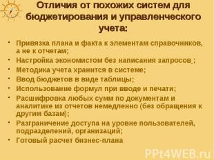 Привязка плана и факта к элементам справочников, а не к отчетам; Привязка плана